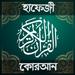 হাফেজি কুরআন শরীফ - Hafezi Quran Sharif