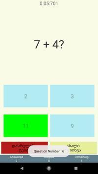 მათემატიკა screenshot 2
