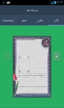 اعلامیه ترحیم و سنگ قبر screenshot 1