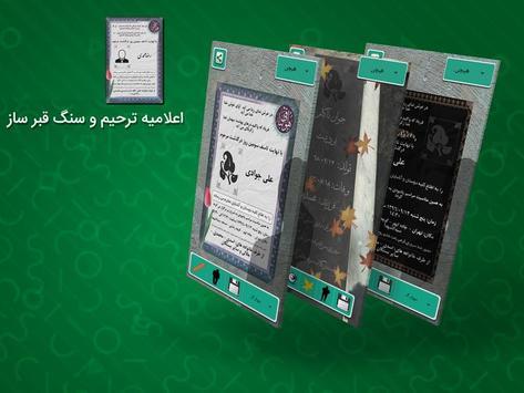 اعلامیه ترحیم و سنگ قبر screenshot 2