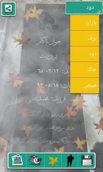 اعلامیه ترحیم و سنگ قبر screenshot 5