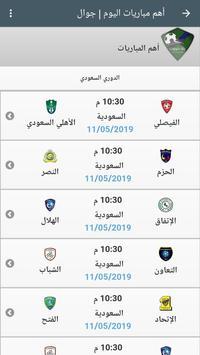 الدوري السعودي أخبار نتائج مواعيد المباريات Para Android