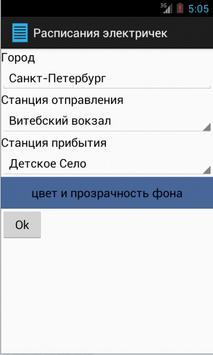 Расписание электричек (виджет) screenshot 2