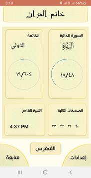 المؤذن الالكتروني Ekran Görüntüsü 5