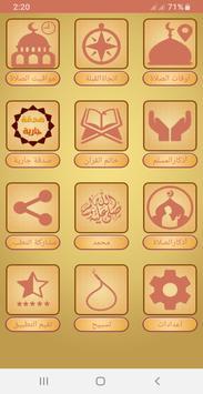 المؤذن الالكتروني Ekran Görüntüsü 1