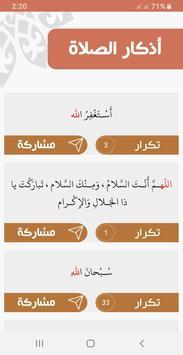 المؤذن الالكتروني Ekran Görüntüsü 2
