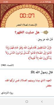 المؤذن الالكتروني Ekran Görüntüsü 3