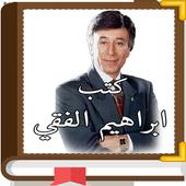 كتب إبراهيم الفقي icon