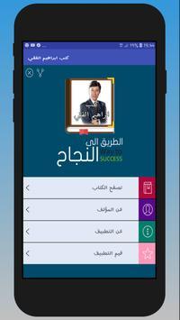 كتب إبراهيم الفقي poster