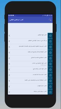 كتب إبراهيم الفقي screenshot 1