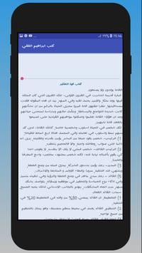 كتب إبراهيم الفقي screenshot 2