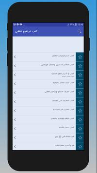 كتب إبراهيم الفقي screenshot 5