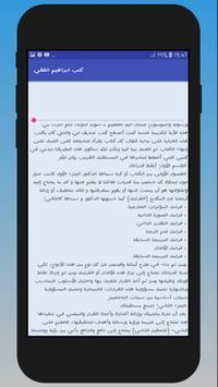 كتب إبراهيم الفقي screenshot 6