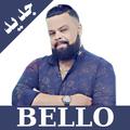 أغاني الشاب بيلو 2021 | Cheb bello
