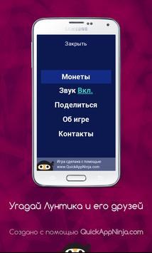 Угадай Лунтика и его друзей screenshot 6
