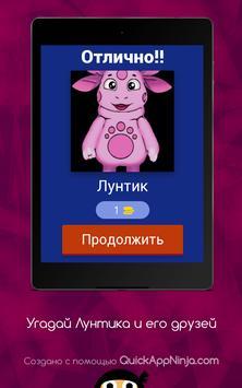 Угадай Лунтика и его друзей screenshot 8