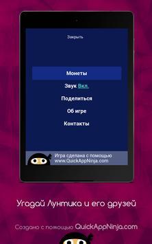 Угадай Лунтика и его друзей screenshot 13