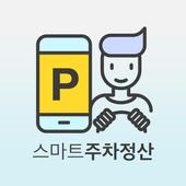 의정부시 공영주차장 스마트 주차정산 icon