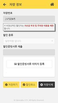 의정부시 공영주차장 스마트 주차정산 screenshot 3