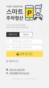 의정부시 공영주차장 스마트 주차정산 poster