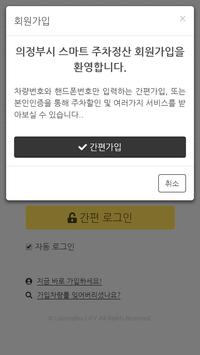 의정부시 공영주차장 스마트 주차정산 screenshot 1