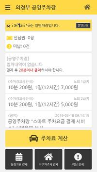 의정부시 공영주차장 스마트 주차정산 screenshot 2