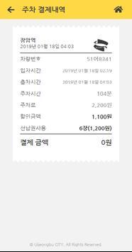 의정부시 공영주차장 스마트 주차정산 screenshot 7