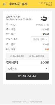 의정부시 공영주차장 스마트 주차정산 screenshot 5