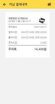 의정부시 공영주차장 스마트 주차정산 screenshot 6