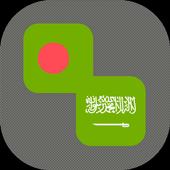 Bengali - Arabic Translator icon