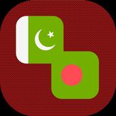 Urdu - Bengali Translator icon