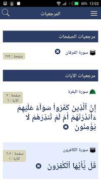 المصحف الشريف screenshot 3