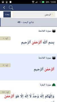 المصحف الشريف screenshot 4