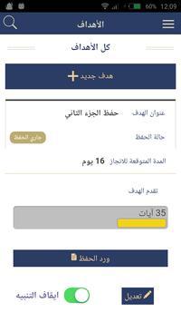 المصحف الشريف screenshot 5