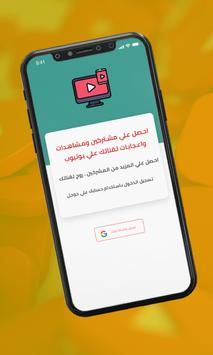 الطارق تيوب - ElTarek Tube poster