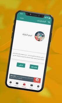 الطارق تيوب - ElTarek Tube screenshot 1