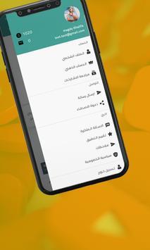 الطارق تيوب - ElTarek Tube screenshot 2