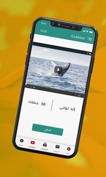 الطارق تيوب - ElTarek Tube screenshot 4