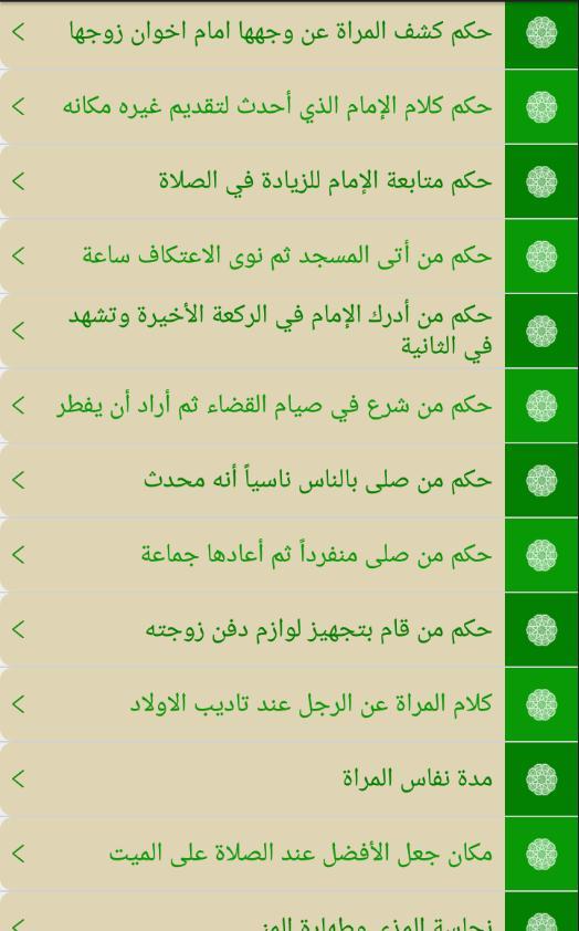 فتاوى بن باز ابن باز Fur Android Apk Herunterladen