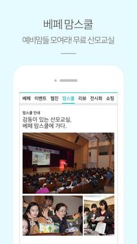 베페 screenshot 3