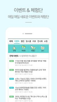 베페 screenshot 1