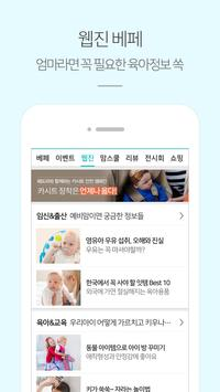 베페 screenshot 2