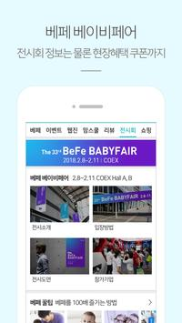 베페 screenshot 4