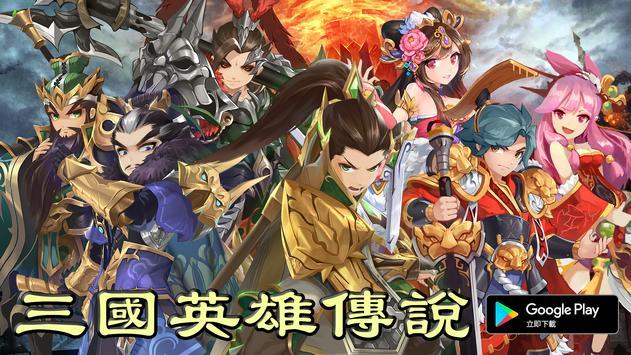 三国英雄传说 Online - 动漫风无双格斗 MMORPG 繁体中文版 截图 5