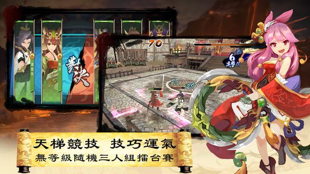 三国英雄传说 Online - 动漫风无双格斗 MMORPG 繁体中文版 截图 9