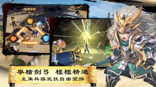 三国英雄传说 Online - 动漫风无双格斗 MMORPG 繁体中文版 截图 1