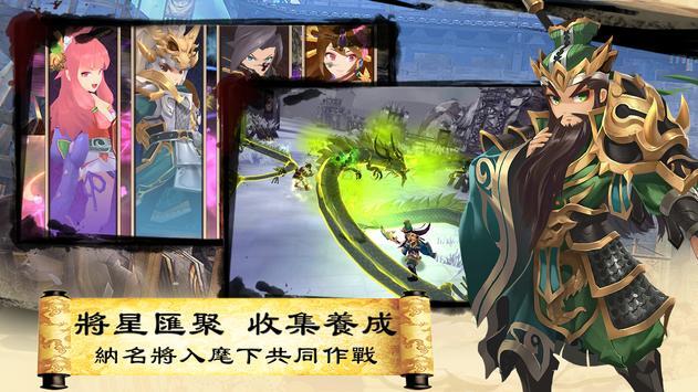 三国英雄传说 Online - 动漫风无双格斗 MMORPG 繁体中文版 截图 2