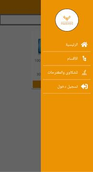 البرنس للعطور screenshot 1