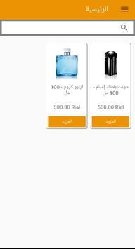 البرنس للعطور screenshot 2