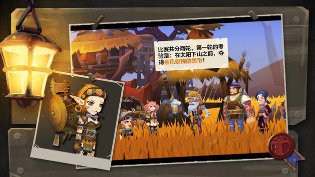 Everadventure स्क्रीनशॉट 7